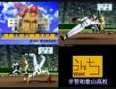 ~甲子園激闘録98~第一回(98甲子園紹介ビデオ)