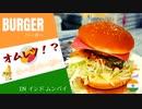 外国の屋台【インド】ムンバイのチーズバーガーの屋台 インド風の特別ソース 調理風景とお店をインド人・リティクさんが解説