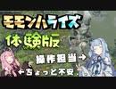笛で行くモモンハライズ体験版 Part1/3 基礎訓練編