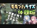 笛で行くモモンハライズ体験版 Part2/3 操竜訓練・オサイズチ討伐編