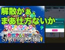 【ポプマス】解散ボイス集 SideM①編
