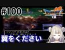 #100【PS版ドラクエ7】ドラゴンクエストⅦで癒される!翼をください【DQ7】