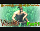 【実況】森とマイクラを足してXで割った世界でサバイバル【VALHEIM】part1