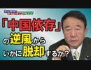 【青山繁晴】「中国依存」の逆風からいかに脱却するか?[R3/2/19]