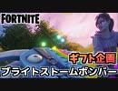 """【牛さんGAMES】ギフト企画""""ブライトストームボンバー""""【Fortnite】【フォートナイト】"""
