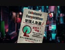 終活!ロボトミーコーポレーション【Part1】