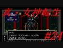 【ゆっくり実況】 真・女神転生 #24(SFC版)