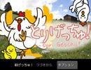 【アツマール実況】養鶏場で仕事始めました Part1