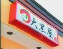CNA初出演記念!中華ダイニング大黒屋