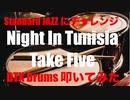 電子ドラム配信 DTX LIVE # 132 「Standard JAZZにチャレンジ ! 」