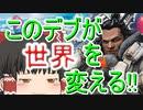 """【Apex Legends】あの""""デブ""""ラルタルが走る!!!【ゆっくり実況】"""