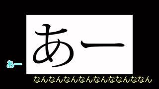 【ニコカラ】あー(キー+4)【on vocal】