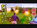 【フォートナイト】初心者向け簡単イースターエッグ探しゲームの作り方~クリエイティブ Fortnite Creative