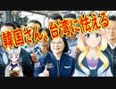 【韓国の反応】台湾は日本の下請け国家だったハズなのに…。台湾のGNIが韓国を追い越し間近に!【世界の〇〇にゅーす】