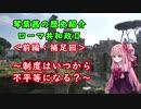【共和政初期】琴葉姉妹のローマ史紹介Ⅲ【第Ⅱ回補足】