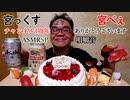 【ASMR】【咀嚼音】【モッパン】【閲覧注意】ユー〇チューブ1周年のお祝いにケーキとお寿司と…あと何だっけ?