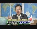 【宇都隆史】昨日の日米豪印外相会談で共有された課題と脅威[R3/2/19]