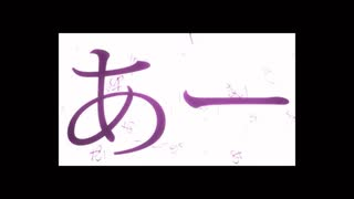 【ニコカラ】あー(キー-4)【on vocal】