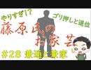 #28 兼通と兼家【「わかる」シリーズ 日本史編】
