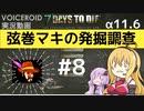 【7DTD】弦巻マキの発掘調査#8 【α11.6】【VOICEROID実況】
