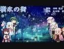 樹氷の街(合唱曲)【歌うVOICEROID】