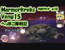 【FF11】Marmorkrebs Veng15 のむヴァナ p.12【ゆっくり実況】