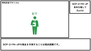 【ゆっくり紹介】SCP-2194-JP【身命を賭して】