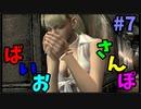 【ゆるーく縛り実況】ばいおさんぽ  Part7【バイオハザード4】