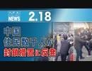 中国、住民数千人が封鎖措置に反発