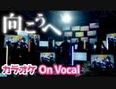 【ニコカラ】向こうへ/すとぷり【On Vocal】