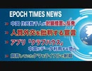 2月18日 大紀元ニュース □中国、住民数千人が封鎖措置に反発□人質外交を批判する宣言□アプリ「クラブハウス」中国がデータ利用する恐れ□飼育していたクマをライフルで射殺
