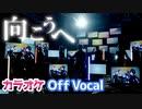 【ニコカラ】向こうへ/すとぷり【Off Vocal】