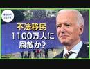 バイデン氏、1100万人の不法移民に恩赦か【希望の声ニュース】