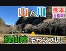 【熊本 上益城】緑仙峡キャンプ場(山都町)を紹介