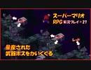 【寝る前に】スーパーマリオRPG実況 part27【ゲームしようよ】