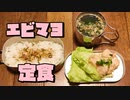 ダイソーメスティンとスキレットでエビマヨ定食 自炊料理