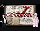 ころものARK #13【ARK PS4】VOICEROID実況+ゆっくり