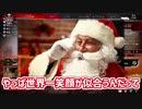 """""""サンタ""""と""""笑顔""""という話から悲しい物語を紡ぎだす男【LicK切り抜き動画】"""