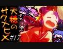 【天穂のサクナヒメ】神代生米イーターズ#17【ウナきりヒメミコ】