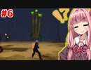 琴葉茜のファイナルソードDE #6