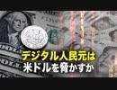 【拍案驚奇】デジタル人民元は米ドルを脅かすか