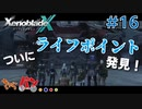 【XenoBlade X】マツの惑星ミラ探査レポート#16【きゃらバン】