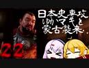 【GHOST OF TSUSHIMA】日本史専攻ゆかマキと蒙古襲来 22【VOICEROID実況】