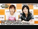 【公式】神谷浩史・小野大輔のDear Girl〜Stories〜 第8話 (2007年5月26日放送)プロデューサーズ・カットバージョン