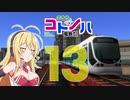 【A列車で行こう9】こちらコトノハ電鉄(株) 13両目【VOICEROID実況】