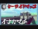 【Besiege】海沿いの田舎町マップ【マチヅクリ】