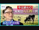 ビル・ゲイツ氏:世界は人工肉へシフトすべき【希望の声ニュース】
