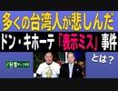 【台湾CH Vol.361】日中「尖閣」対立で台湾は日本側 / 台湾が怒るドン・キホーテの不注意 / 日台友情のTwitter外交[R3/2/20]