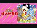 【2人実況】桃鉄という名の潰し合い! FC版スーパー桃太郎電鉄対戦実況 part11