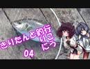 【VOICEROIDフィッシング】きりたんと釣行_04【海上釣堀】